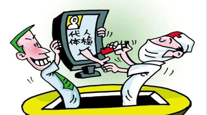 上海代人体检.jpg