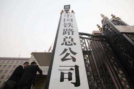 中国铁路局.jpg