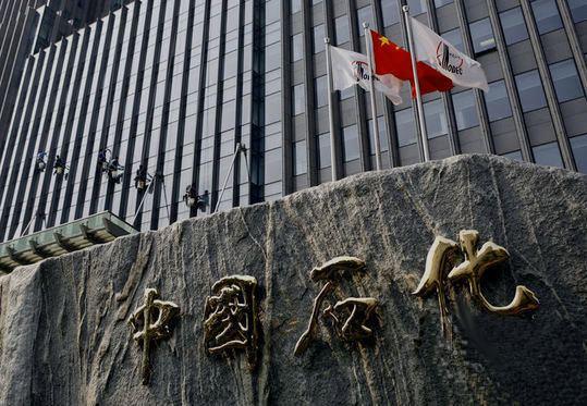 中国石化.jpg