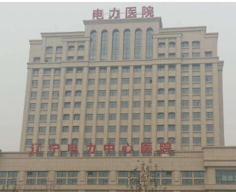 沈阳电力中心医院.jpg