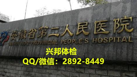 安徽第二人民医院.jpg