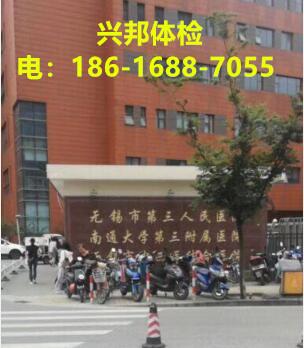 无锡第三人民医院.jpg