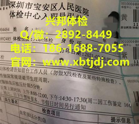 深圳宝安区人民医院.jpg